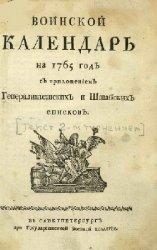 Воинский календарь на 1765 год с приложением генералитетских и штабских спи ...