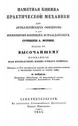Памятная книжка практической механики для артиллерийских офицеров и для инж ...