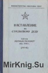Наставление по стрелковому делу. 7,62-мм ротный пулемет обр. 1946 г. (РП-46 ...