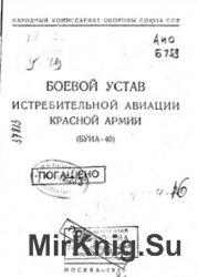 Боевой устав истребительной авиации Красной Армии (БУИА-40)