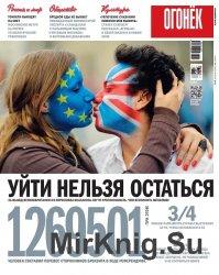 Огонёк №26 (июль 2016)