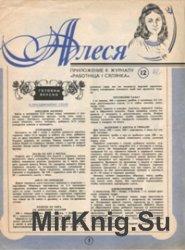 Алеся. Приложение к журналу Работница и сялянка №12 1987