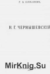 Н.Г. Чернышевский