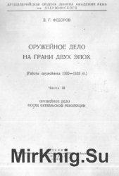 Оружейное дело на грани двух эпох (Работы оружейника 1900-1935 гг.). Часть  ...