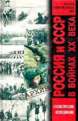 Россия и СССР в войнах XX века. Потери вооруженных сил