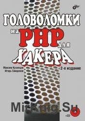 Головоломки на PHP для хакера (+CD)