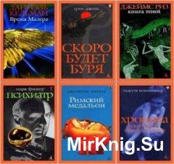 Оранжевый ключ. Сборник (28 книг)