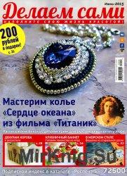 Делаем сами № 6 2015 Россия