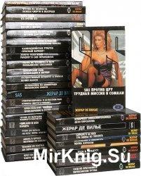 SAS. Сборник (54 книги)