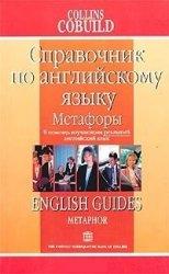 Метафоры. Справочник по английскому языку