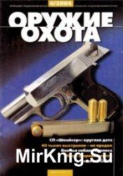 Оружие и охота №4, 2004