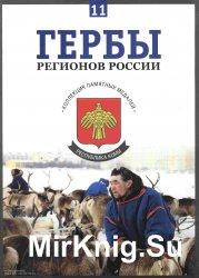 Гербы регионов России. Выпуск 11 - Республика Коми