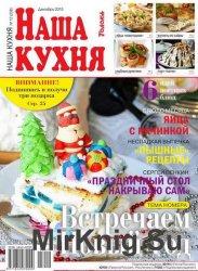 Наша кухня №12 2015