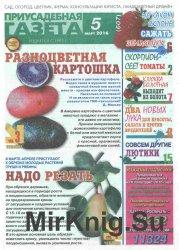 """""""Приусадебная газета"""" № 5 - 2016"""