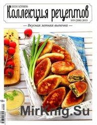Школа гастронома. Коллекция рецептов №9 (август 2015)