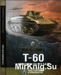 Т-60 и машины на его базе