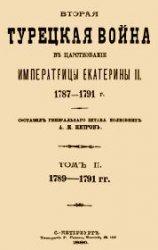 Вторая турецкая война в царствование императрицы Екатерины II. 1787-1791 гг ...