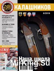 Калашников 2016-06