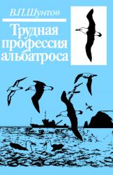 Трудная профессия альбатроса