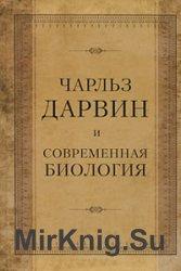 Чарльз Дарвин и современная биология