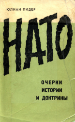 НАТО. Очерки истории и доктрины