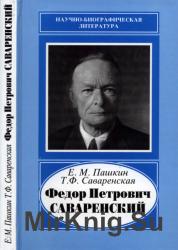 Федор Петрович Саваренский. 1881-1946