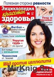 Народный лекарь. Энциклопедия красоты и здоровья № 11 2016