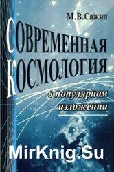 Современная космология в популярном изложении