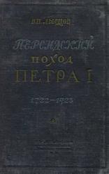 Персидский поход Петра I. 1722-1723