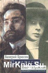 Валерий Брюсов – Нина Петровская. Переписка 1904 - 1913