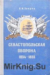 Севастопольская оборона. 1854-1855