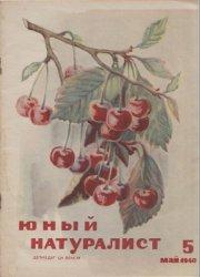 Юный натуралист №5 1940