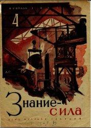 Знание - сила №4 1931