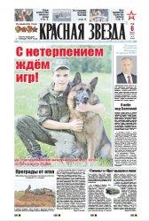 Красная звезда №72 от 06.07.2016
