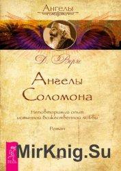 Ангелы Соломона. Неповторимый опыт истинной Божественной любви