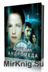 Андромеда  (Аудиокнига)