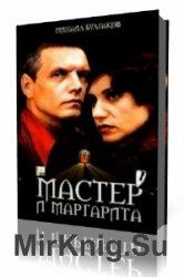 Мастер и Маргарита  (Аудиокнига)