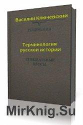 Терминология русской истории  (Аудиокнига)