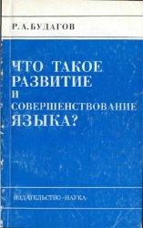 Что такое развитие и совершенствование языка? (1977)