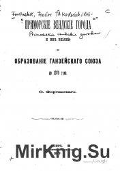 Приморские вендские города и их влияние на образование Ганзейского союза до 1370 года