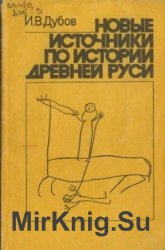 Новые источники по истории Древней Руси