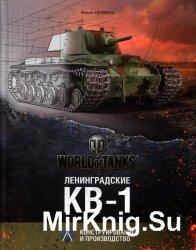 Ленинградские КВ-1 Конструирование и производство