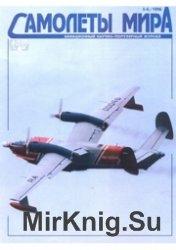 Самолеты мира - 1996 05-06 (07-08)