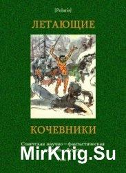 Летающие кочевники. Советская научно-фантастическая повесть-буриме. Том 1