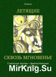 Летящие сквозь мгновенье. Советская научно-фантастическая повесть-буриме. Т ...