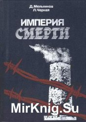 Империя смерти. Аппарат насилия в нацистской Германии. 1933-1945