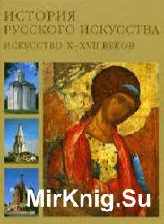 Истории русского искусства. В 2-х томах (2007)