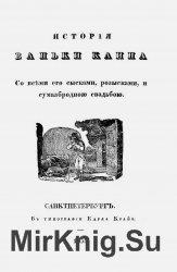 История Ваньки Каина со всеми его сысками, розысками и сумасбродною свадьбою