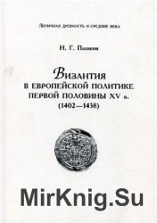 Византия в европейской политике первой половины XV в. (1402 - 1438)