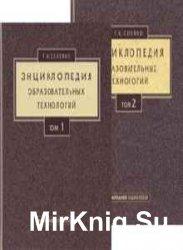 Энциклопедия образовательных технологий. В 2-х томах